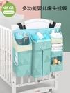 嬰兒床掛袋嬰兒床掛袋收納袋寶寶尿不濕收納袋掛籃尿布包掛袋置物架可卸水洗 小山好物