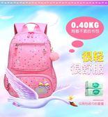 韓版校園兒童小學生書包1-3-4年級女童6-12周歲女孩雙肩包小清新『櫻花小屋』