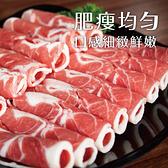 【超值免運】紐西蘭雪花羊火鍋肉片2盒組(200公克/1盒)