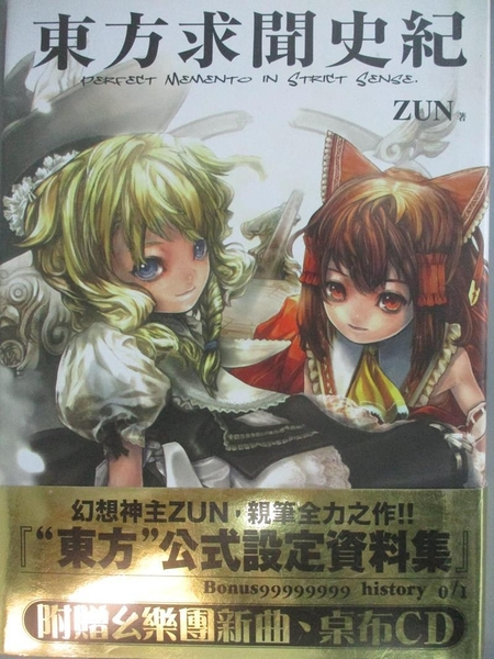 【書寶二手書T3/電腦_APR】東方求聞史紀 ~Perfect Memento in Strict Sense._ZUN,  霖之助