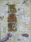 【書寶二手書T1/文學_BXN】昆蟲記_王光, 法布爾