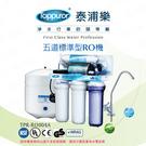 [家事達] 台灣TOPPUROR- 五道標準型RO機__含基本安裝 特價