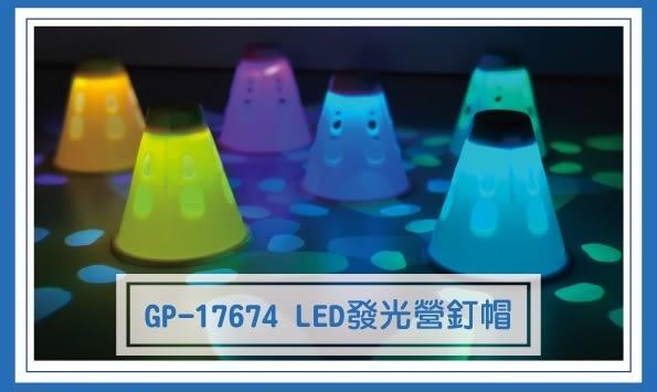 [好也戶外]GoPace LED發光營釘帽(本產品顏色採隨機出貨,恕不提供選色) No.GP17674 x6