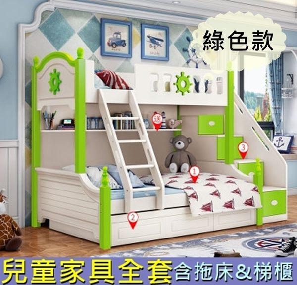 【千億家居】航海夢綠色款兒童床組/上下床全套(含梯櫃及拖床)/雙層床/實木家具/KL135-19