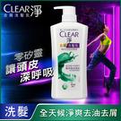 【CLEAR 淨】女士去屑洗髮乳 墨角藻...