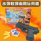 水彈手槍 水彈 軟彈兩用手槍 玩具槍 水...