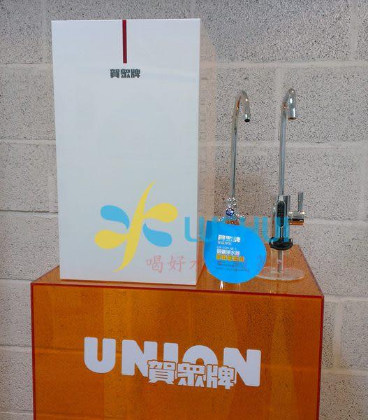 UR-5602JW-1 賀眾牌廚下型LED龍頭磁化淨水器