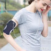 跑步用的手機包臂包便攜男女運動手機套臂袋oppo手腕包臂套華為手機袋 PA2393『紅袖伊人』