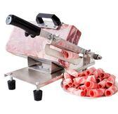 商用家用羊肉切片機涮牛羊肉切肉片機不銹鋼羊肉卷切片機刨肉機第七公社