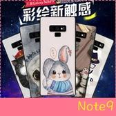 【萌萌噠】三星 Galaxy Note9  彩繪磨砂手機殼 卡通塗鴉 超薄防指紋 全包矽膠軟殼 手機殼 外殼