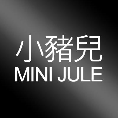 小豬兒 Mini Jule旗艦店