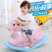 女孩女寶寶搖搖馬嬰兒童0女寶1騎馬2玩具木馬3歲6個月12益智小馬 【PINKQ】