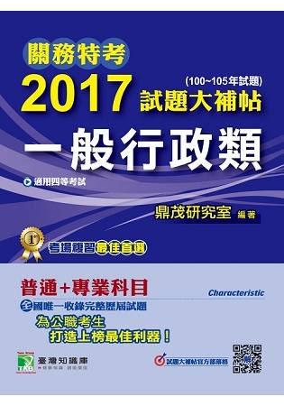 關務特考2017試題大補帖【一般行政類】普通 專業 四等(100~105年試題)