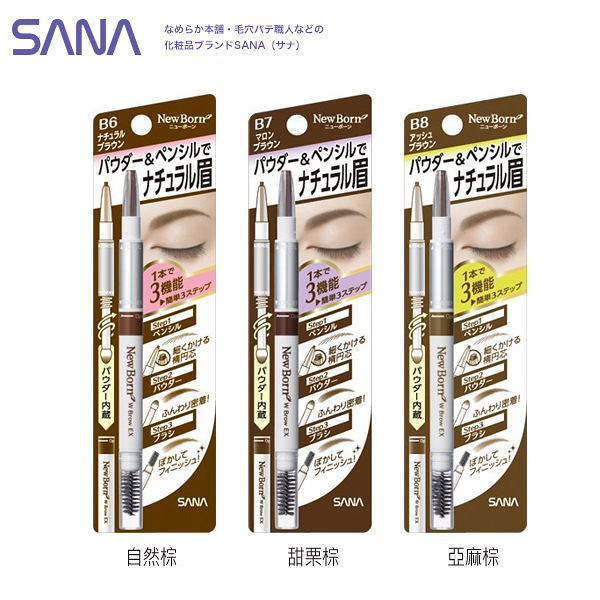SANA New Born 柔和三用眉彩筆 20g 3色 眉粉眉筆眉刷三合一【小紅帽美妝】
