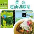阿邦小舖黃金超油切日式綠茶 4g*120包