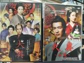 挖寶二手片-D58-000-正版DVD-日片【大奧1+2/系列2部合售】-(直購價)