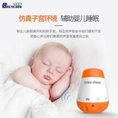 新生兒白噪音睡眠儀安撫寶寶嬰兒玩具音樂 瑪麗蘇