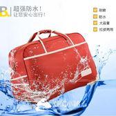 行李箱 大容量拉桿包韓版手提包 潮流小鋪