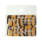 【允拓】動物圖紋橡皮擦 老虎