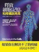 (二手書)釋放細胞記憶,和疼痛說再見