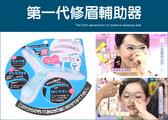 第一代修眉輔助器 美容 眉毛 化妝 眉型 妝容 學生 上班族 男性 黃金比例【Q021-1】MY COLOR