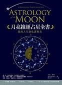 月亮推運占星全書(我的人生演化課程表)