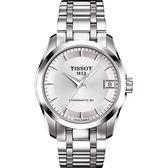 TISSOT 天梭 建構師 Powermatic 80 機械女錶-銀/32mm T0352071103100