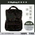 HAPITAS 後背包 HAP0006-228  男版軍綠迷彩  摺疊手提後背包 收納方便 MyBag得意時袋