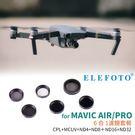 EGE 一番購】ELEFOTO for DJI 御MAVIC Air/Pro 專用6件式濾鏡套組【公司貨】