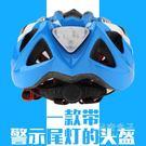 自行車公路車騎行山地車頭盔一體成型男女安全帽 尾燈警示帽 秘密盒子igo