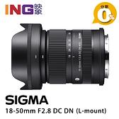 【L-mount 預購】SIGMA 18-50mm F2.8 DC DN | C 恆伸公司貨 APS-C 接環 變焦鏡頭