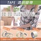 透明膠帶 48mm*80m封箱膠帶 台灣製造 封箱膠帶 文具膠帶