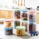密封罐廚房透明零食收納盒儲物罐塑料收納罐食品【古怪舍】