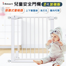 【i-Smart 】升級款2代 兒童安全警報器門欄 雙向開啟 門可通過60公分