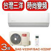 SANLUX台灣三洋【SAE-V22HF/SAC-V22HF】《變頻》+《冷暖》分離式冷氣
