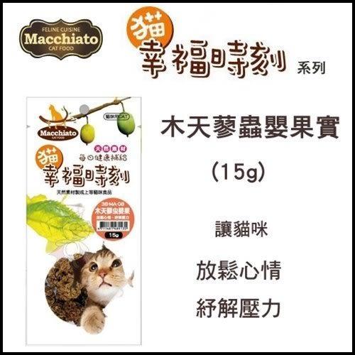 *WANG*貓幸福時刻木天蓼蟲嬰果實15g【38-MA-08】