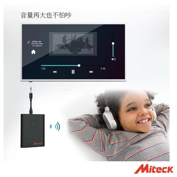 Miteck 低延遲音樂藍芽發射器 聲音藍牙輸出 BRT-31 接收器