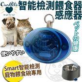 【培菓平價寵物網】OurPets》獨享家Smart智能檢測寵物餵食器-感應器