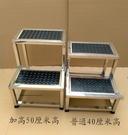 不銹鋼臺階凳加高2層腳踏凳家用小樓梯登高倉庫凳洗車凳小門臺 【端午節特惠】