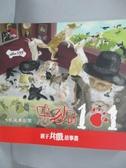 【書寶二手書T9/少年童書_LOW】忠狗101:親子共戲故事書_紙風車劇團