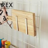 廚房收納收納架砧板架鍋蓋架【E0070 】REX 網架 砧板架完美主義