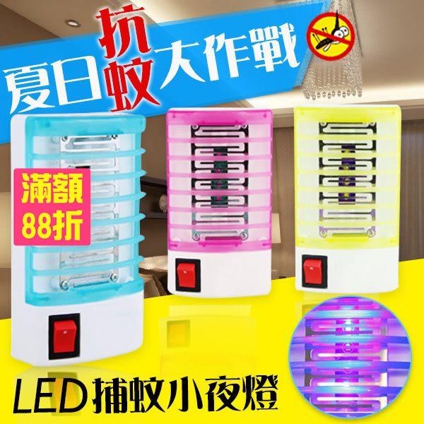 Led捕蚊燈 小夜燈型捕蚊燈 無煙無味環保 滅蚊燈 驅蚊燈 電蚊燈 可開關 非USB風扇(V50-1273)