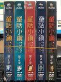 影音專賣店-R17-正版DVD-歐美影集【童話小鎮 第1~5季/系列合售】-(直購價)部份無外紙盒