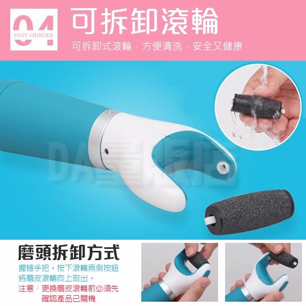 電動磨皮機 去腳皮機 磨腳皮機 USB磨腳皮機 電動去腳皮器 去角質 去硬皮 磨除腳部硬皮 灰指甲