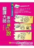 翻譯大師教你練口說:從發音、連音、語調、會話,練出母語人士的好英文!【1書 1M