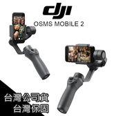 DJI OSMO Mobile 2 大疆 手持雲台 台灣公司貨 三軸穩定器 直播神器 三軸雲台【AUT009】