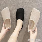 單鞋女潮鞋春夏新款淺口一腳蹬平底針織舒適透氣網面豆豆鞋女 中秋特惠