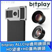 bitplay ALLClip通用鏡頭夾 + HD望遠鏡頭 + HD廣角鏡頭 組合包 手機自拍 手機攝影 拍照器材 鏡頭