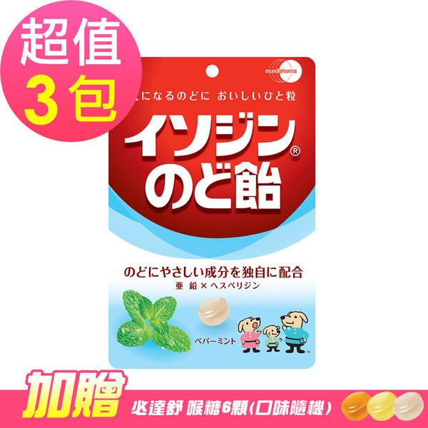 【Isodine必達舒】喉糖-沁涼薄荷口味x3包(91g/包,2019/08到期)-加贈必達舒 喉糖6顆