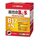 【三多生技】三多維他命B12+S膜衣錠(30錠/盒)x1盒
